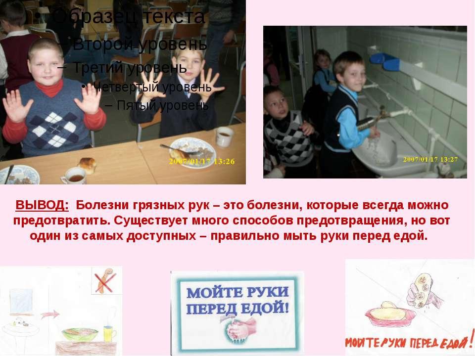 ВЫВОД: Болезни грязных рук – это болезни, которые всегда можно предотвратить....