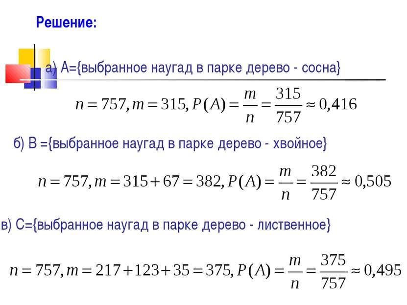 а) A={выбранное наугад в парке дерево - сосна} б) В ={выбранное наугад в парк...