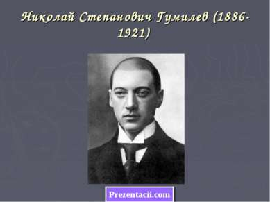 Николай Степанович Гумилев (1886-1921)