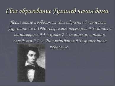 Свое образование Гумилев начал дома. После этого продолжил своё обучение в ги...