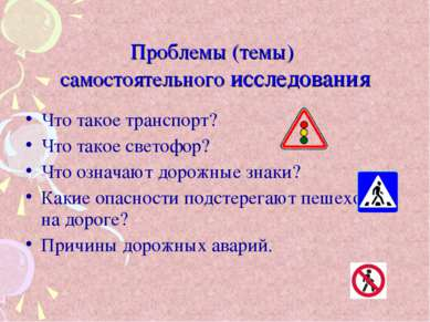 Что такое транспорт? Что такое светофор? Что означают дорожные знаки? Какие о...