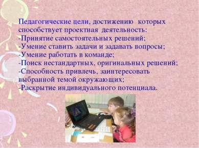 Педагогические цели, достижению которых способствует проектная деятельность: ...