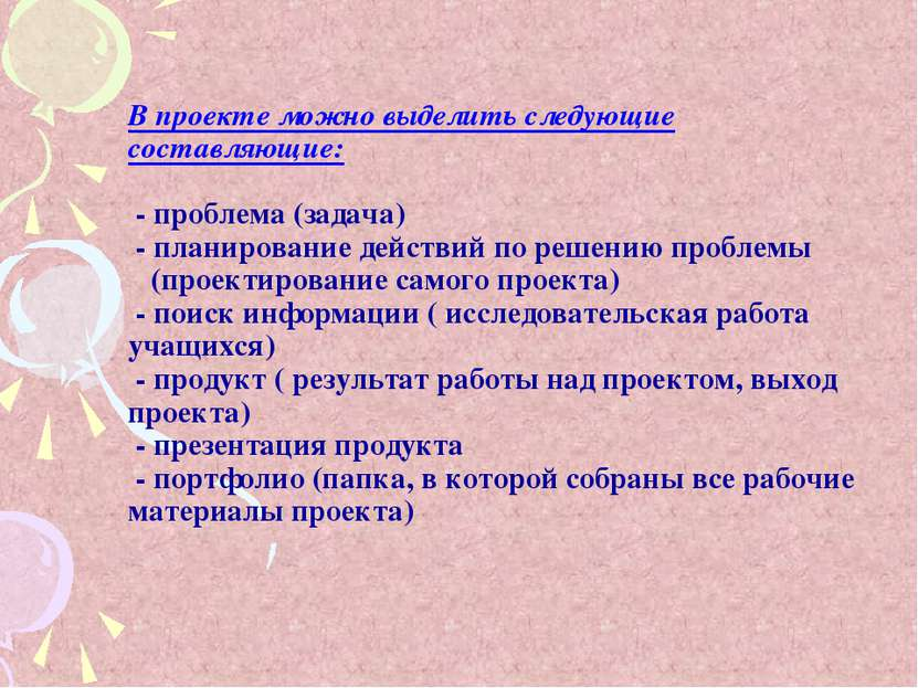В проекте можно выделить следующие составляющие: - проблема (задача) - планир...