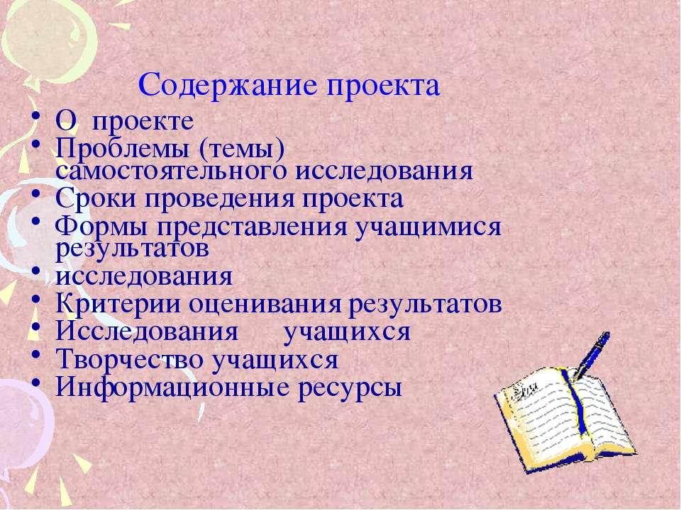 Содержание проекта О проекте Проблемы (темы) самостоятельного исследования Ср...