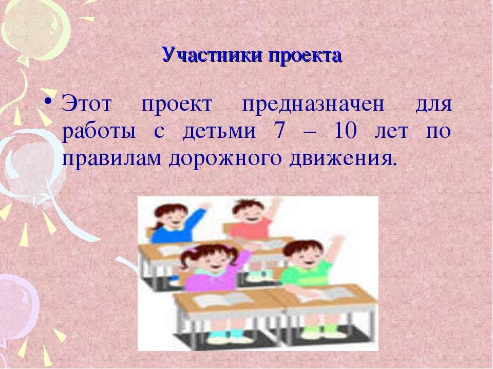 Этот проект предназначен для работы с детьми 7 – 10 лет по правилам дорожного...