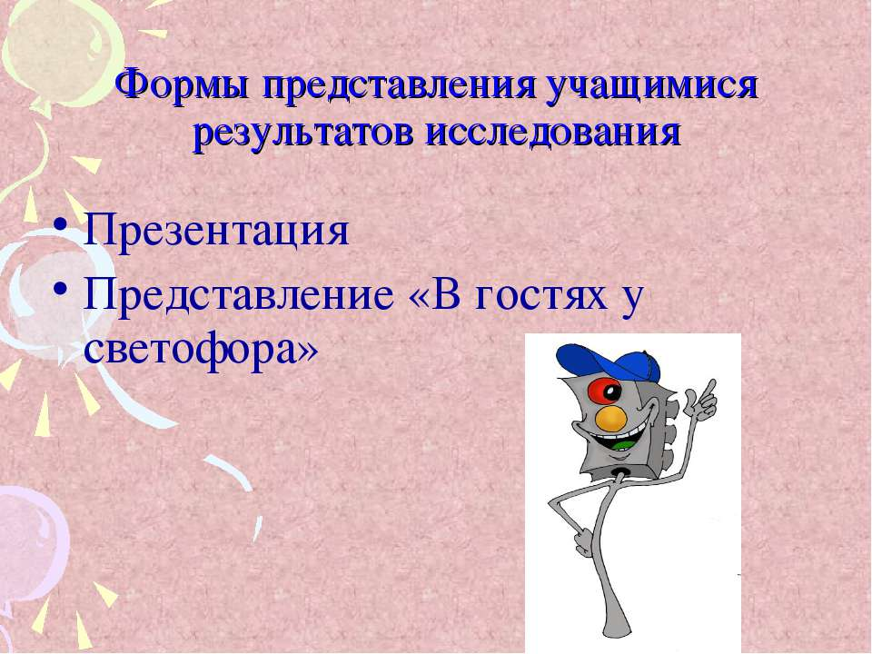 Презентация Представление «В гостях у светофора» Формы представления учащимис...