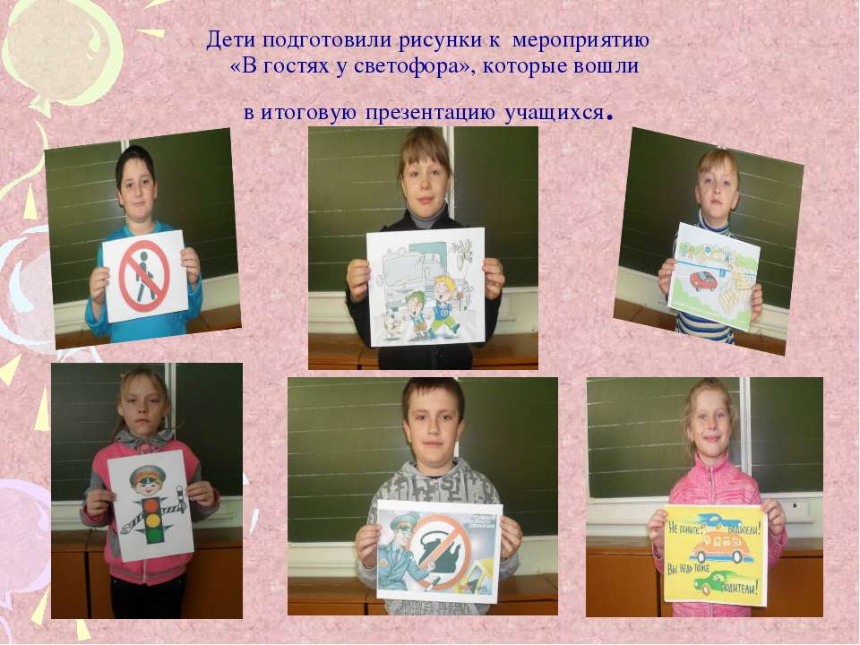 Дети подготовили рисунки к мероприятию «В гостях у светофора», которые вошли ...