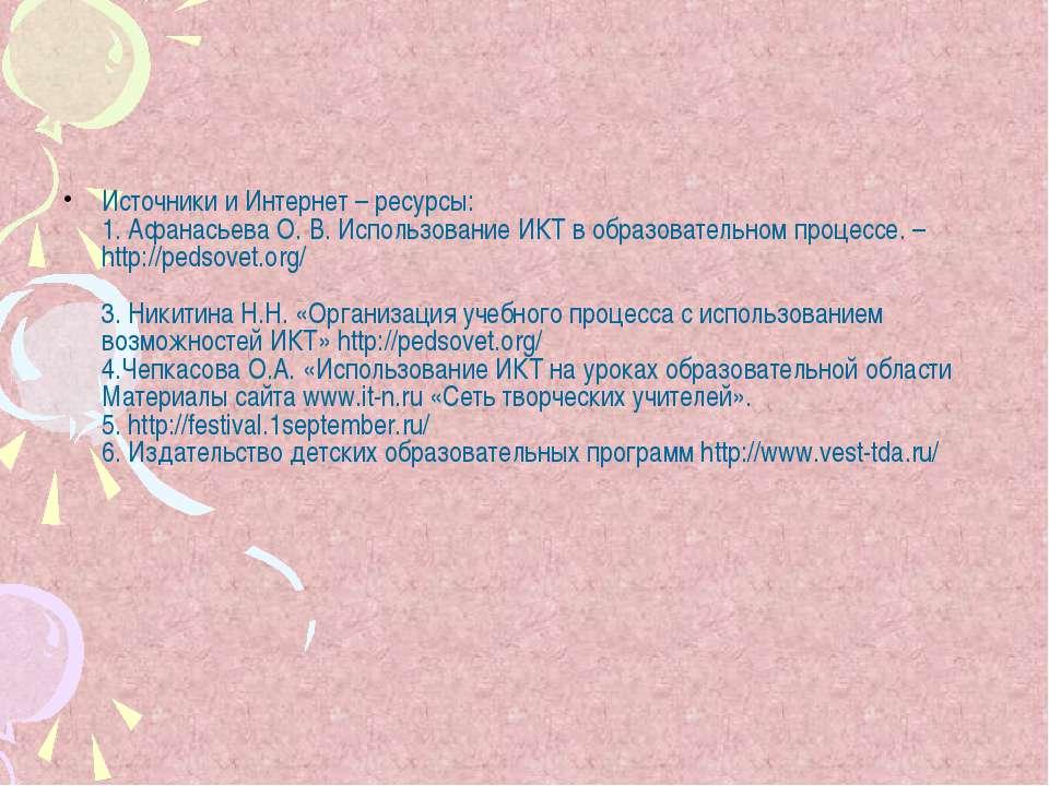 Источники и Интернет – ресурсы: 1. Афанасьева О. В. Использование ИКТ в образ...