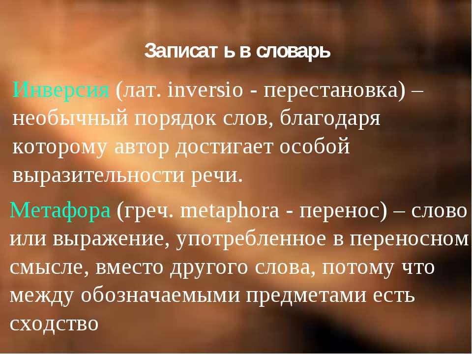Записать в словарь Инверсия (лат. inversio - перестановка) – необычный порядо...