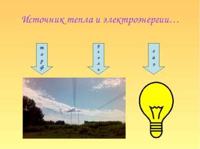 Источник тепла и электроэнергии… т о р ф у г о л ь г а з