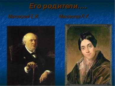 Его родители…. Маковский Е.И. Маковская Л.К.