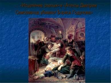 … «Исцеление слепых»и «Агенты Дмитрия Самозванца убивают Бориса Годунова»
