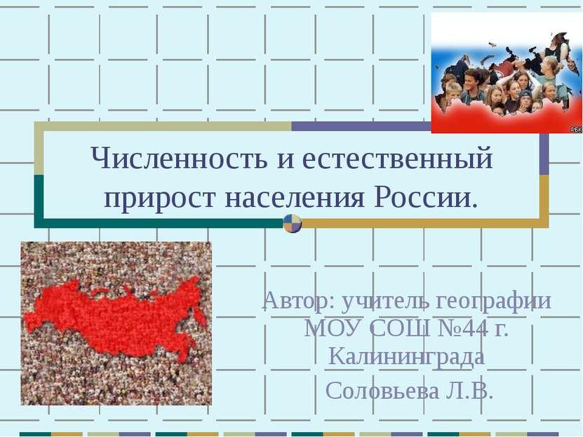 Численность и естественный прирост населения России. Автор: учитель географии...