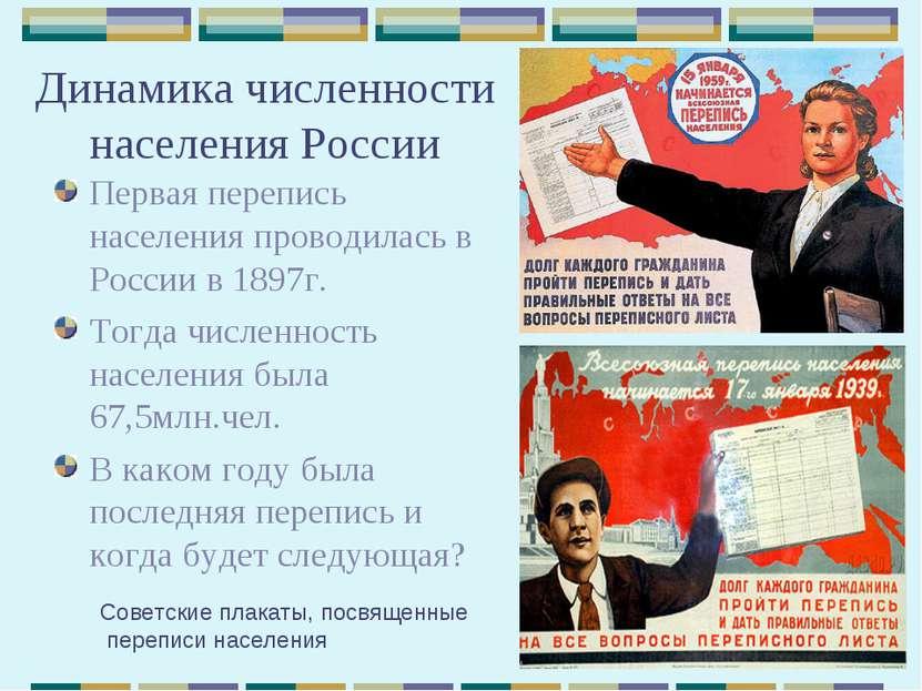 Динамика численности населения России Первая перепись населения проводилась в...