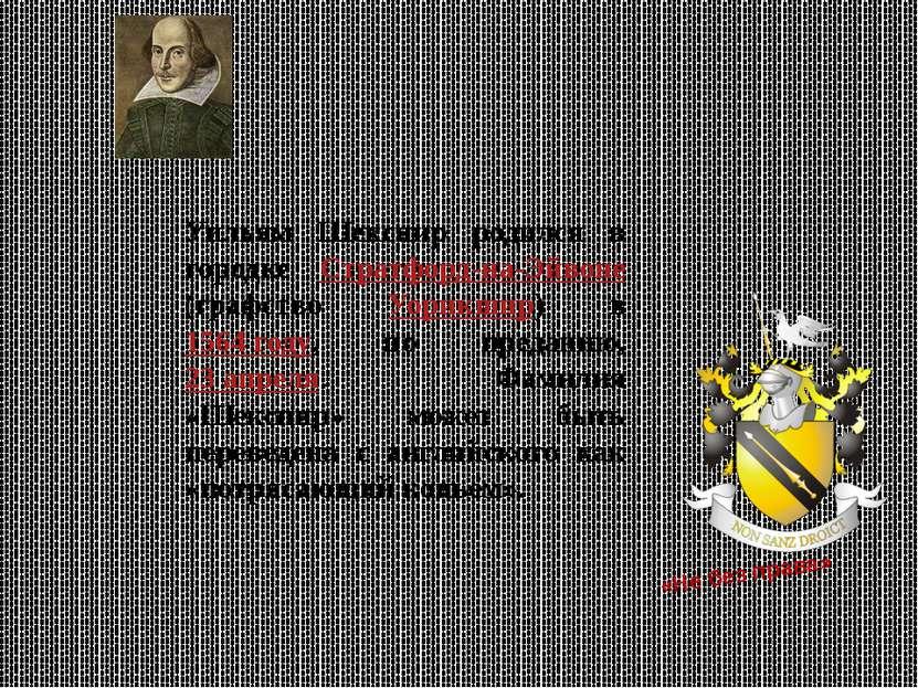 Уильям Шекспир родился в городке Стратфорд-на-Эйвоне (графство Уорикшир) в 15...
