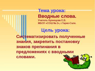 Тема урока: Вводные слова. Учитель Кузнецова Е.В. МБОУ «СОШ № 2», г.Тарко-Сал...