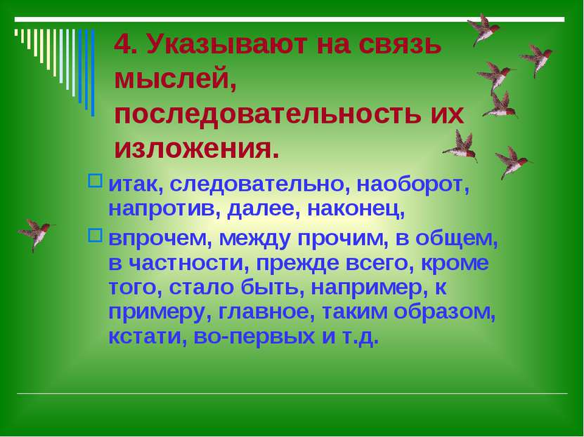4. Указывают на связь мыслей, последовательность их изложения. итак, следоват...