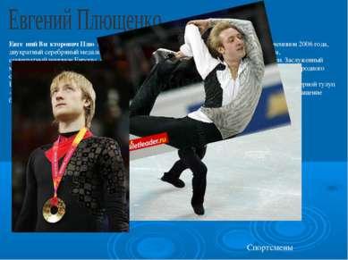 Евге ний Ви кторович Плю щенко— выдающийсяроссийскийфигурист,олимпийский...