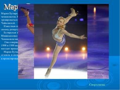 Мария Бутырская - шестикратная чемпионка России и призер и европейских и миро...