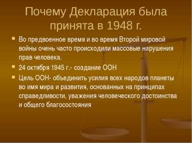 Почему Декларация была принята в 1948 г. Во предвоенное время и во время Втор...