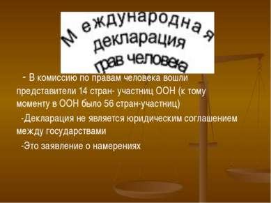 - В комиссию по правам человека вошли представители 14 стран- участниц ООН (к...