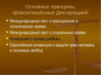 Основные принципы, провозглашённые Декларацией: Международный пакт о гражданс...