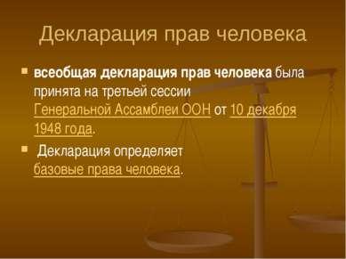 Декларация прав человека всеобщая декларация прав человека была принята на тр...