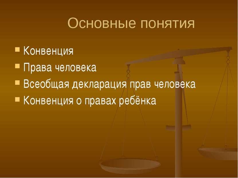 Основные понятия Конвенция Права человека Всеобщая декларация прав человека К...