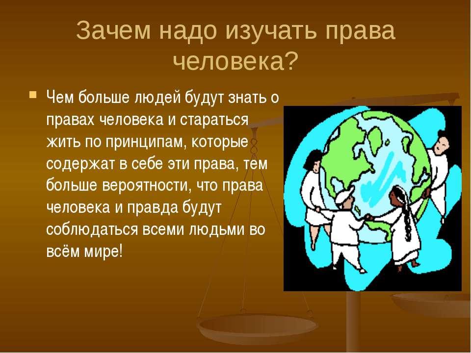 Зачем надо изучать права человека? Чем больше людей будут знать о правах чело...