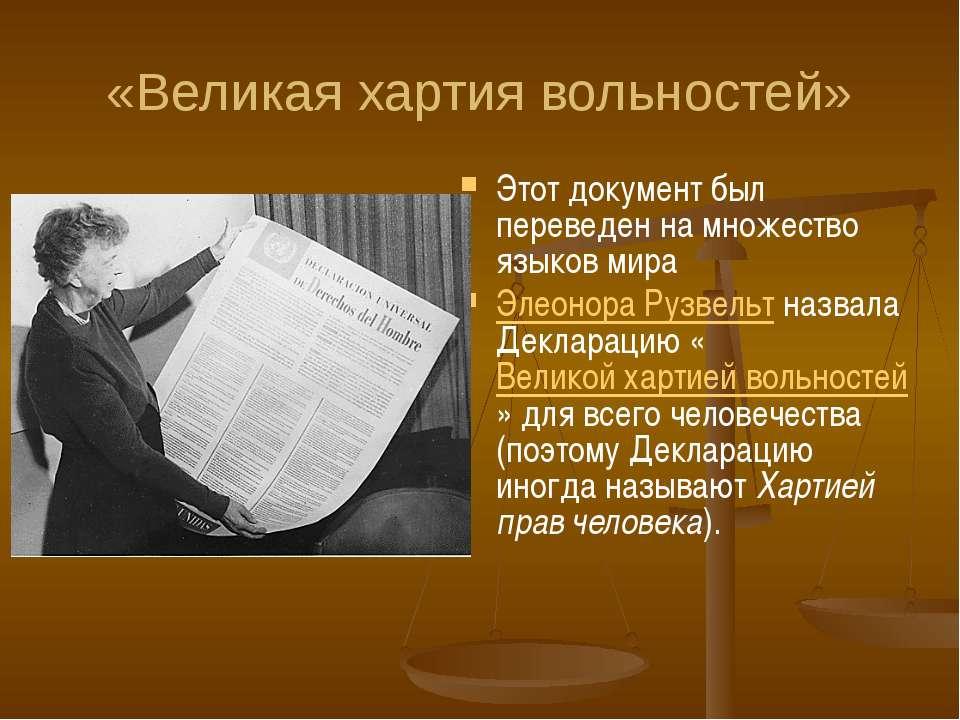 «Великая хартия вольностей» Этот документ был переведен на множество языков м...