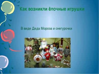 Как возникли ёлочные игрушки В виде Деда Мороза и снегурочки