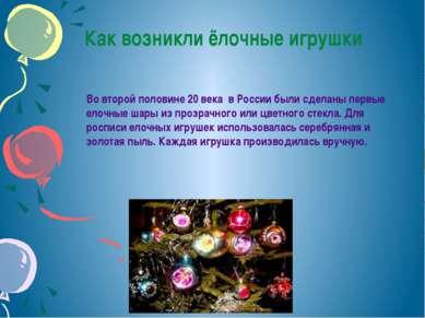 Как возникли ёлочные игрушки Во второй половине 20 века в России были сделаны...