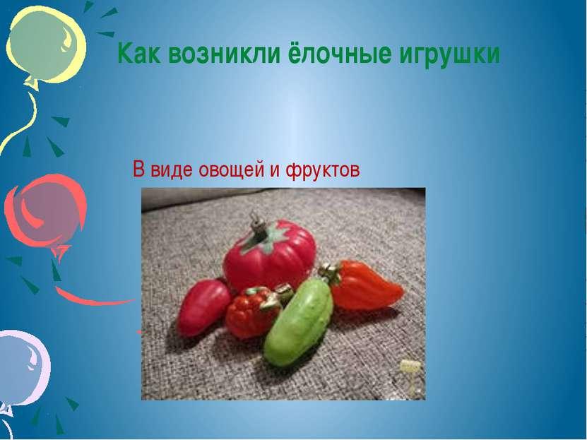 Как возникли ёлочные игрушки В виде овощей и фруктов
