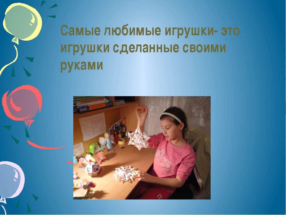 Самые любимые игрушки- это игрушки сделанные своими руками