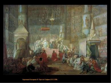Коронация Екатерины II Торелли Стефано (1712-1780)