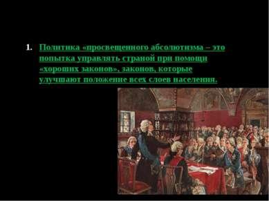 Правление Екатерины II характеризуют как «Просвещенный абсолютизм» В 1767 Ека...