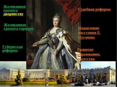 Жалованная грамота дворянству Жалованная грамота городам Губернская реформа С...