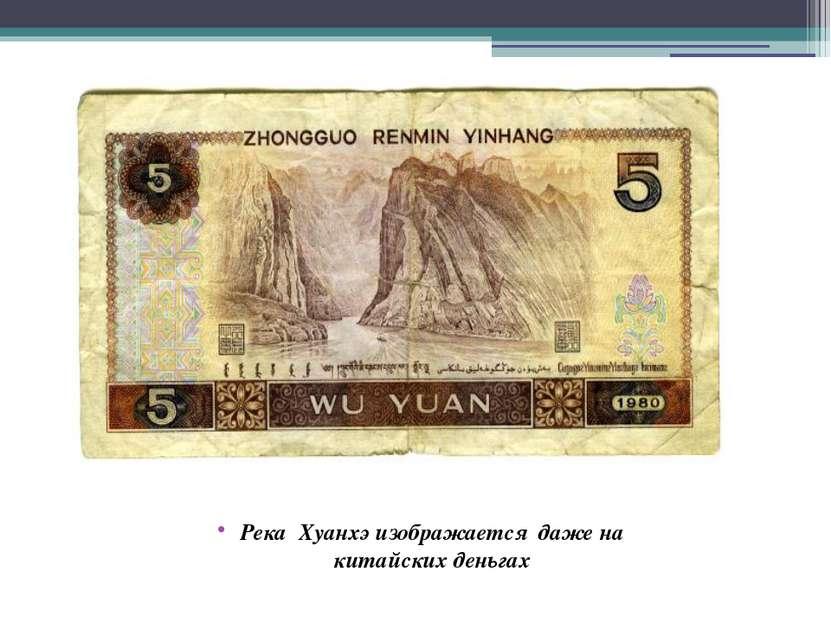 Река Хуанхэ изображается даже на китайских деньгах