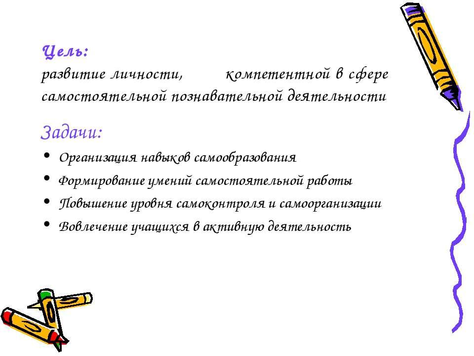 Цель: развитие личности, компетентной в сфере самостоятельной познавательной ...