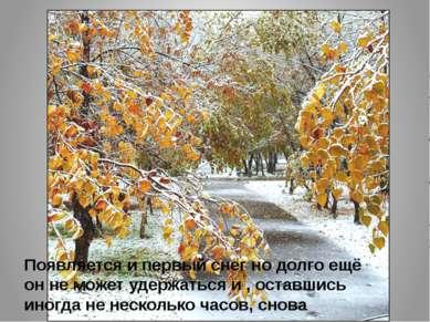 Появляется и первый снег но долго ещё он не может удержаться и , оставшись ин...