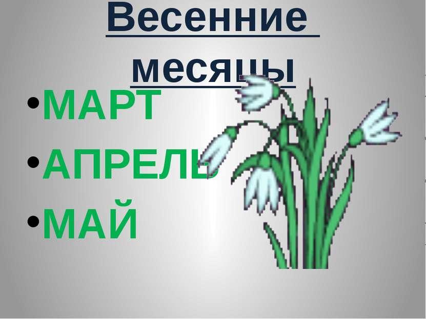 Весенние месяцы МАРТ АПРЕЛЬ МАЙ