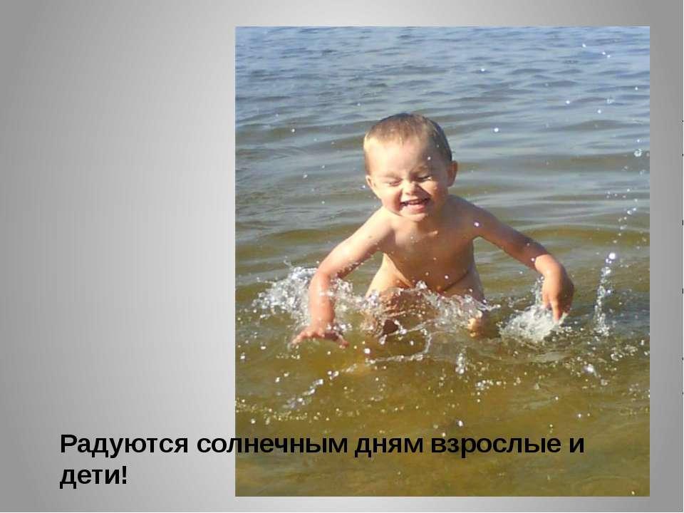 Радуются солнечным дням взрослые и дети!