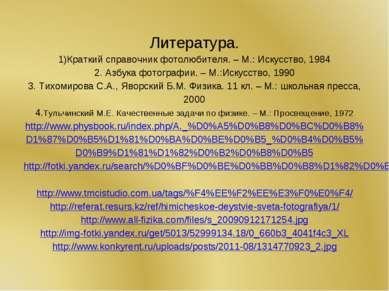 Литература. 1)Краткий справочник фотолюбителя. – М.: Искусство, 1984 2. Азбук...