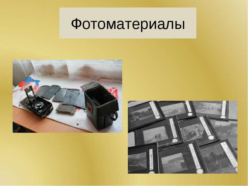 Фотоматериалы
