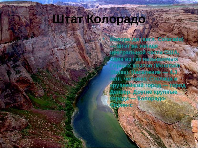 Штат Колорадо Колора до (англ. Colorado) — штат на западе центральной части С...