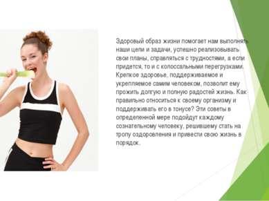Здоровый образ жизни помогает нам выполнять наши цели и задачи, успешно реали...