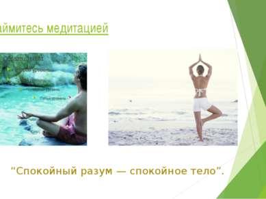 """7. Займитесь медитацией """"Спокойный разум — спокойное тело""""."""