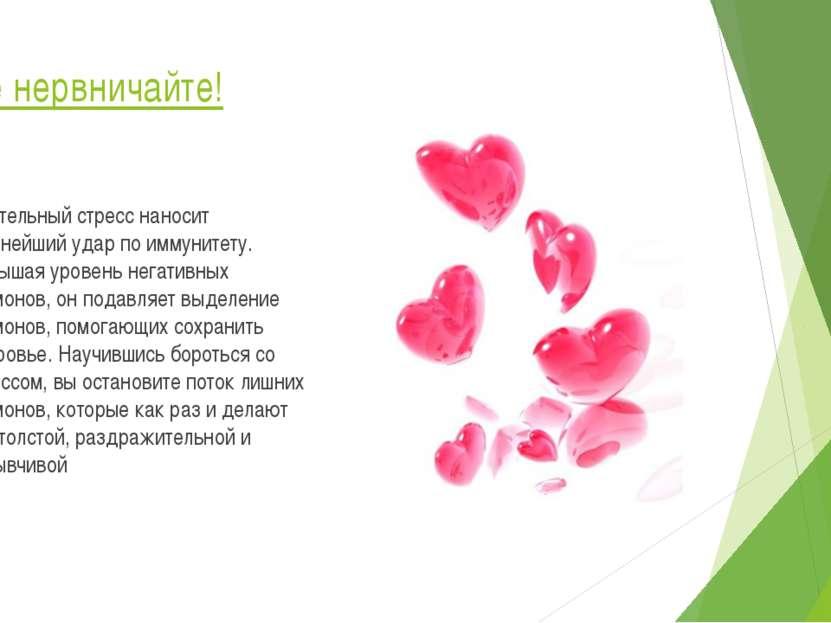 8.Не нервничайте! Длительный стресс наносит мощнейший удар по иммунитету. Пов...
