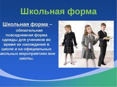 Школьная форма Школьная форма – обязательная повседневная форма одежды для уч...