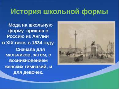 История школьной формы Мода на школьную форму пришла в Россию из Англии в XIX...